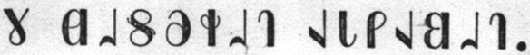 Figure 5. Top of Deseret Alphabet Pronunciation Guide